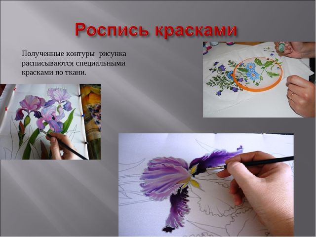 Полученные контуры рисунка расписываются специальными красками по ткани.