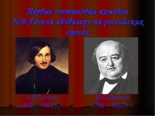 Первые постановки комедии Н.В.Гоголя «Ревизор» на российских сценах Н.В.Гогол