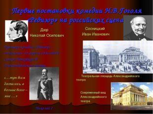 Первые постановки комедии Н.В.Гоголя «Ревизор» на российских сценах Дюр Никол