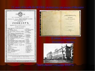25 мая 1836 года во МХАТе состоялась премьера «Ревизора» В связи с ремонтом Б