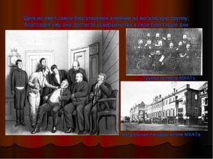 Щепкин имел самое благотворное влияние на московскую труппу; благодаря ему он