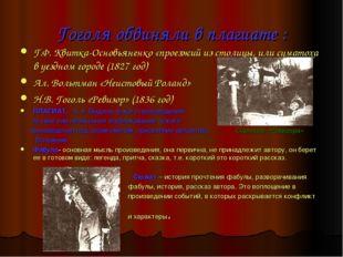 Гоголя обвиняли в плагиате : Г.Ф. Квитка-Основьяненко «проезжий из столицы, и
