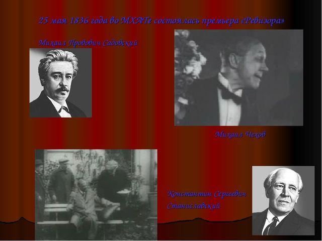 25 мая 1836 года во МХАТе состоялась премьера «Ревизора» Михаил Провович Садо...