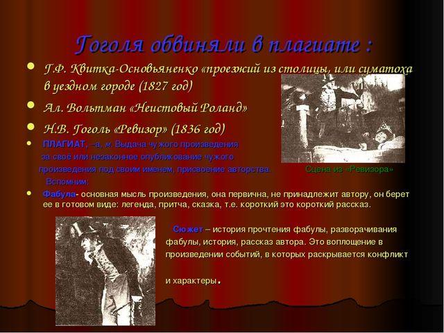 Гоголя обвиняли в плагиате : Г.Ф. Квитка-Основьяненко «проезжий из столицы, и...