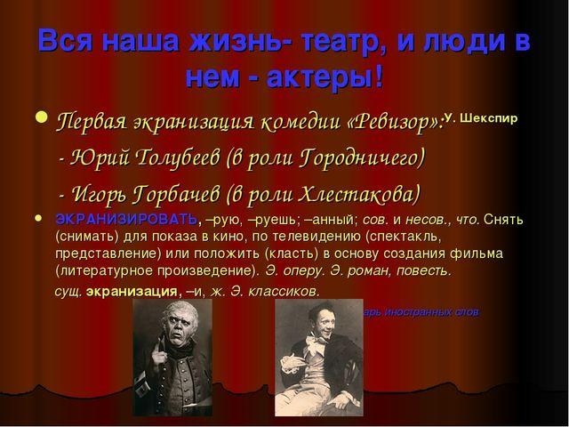 Вся наша жизнь- театр, и люди в нем - актеры! У. Шекспир Первая экранизация к...