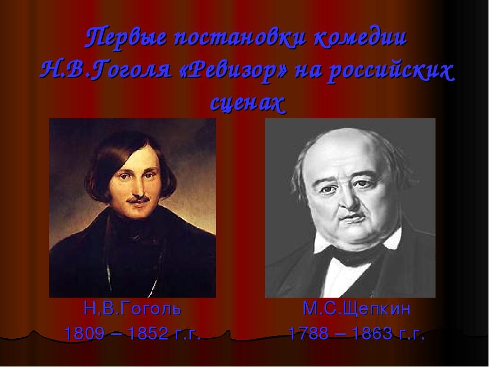 Первые постановки комедии Н.В.Гоголя «Ревизор» на российских сценах Н.В.Гогол...