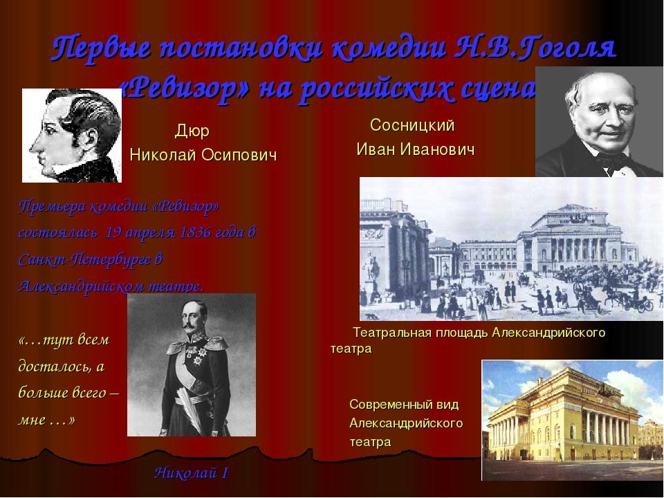 Первые постановки комедии Н.В.Гоголя «Ревизор» на российских сценах Дюр Никол...