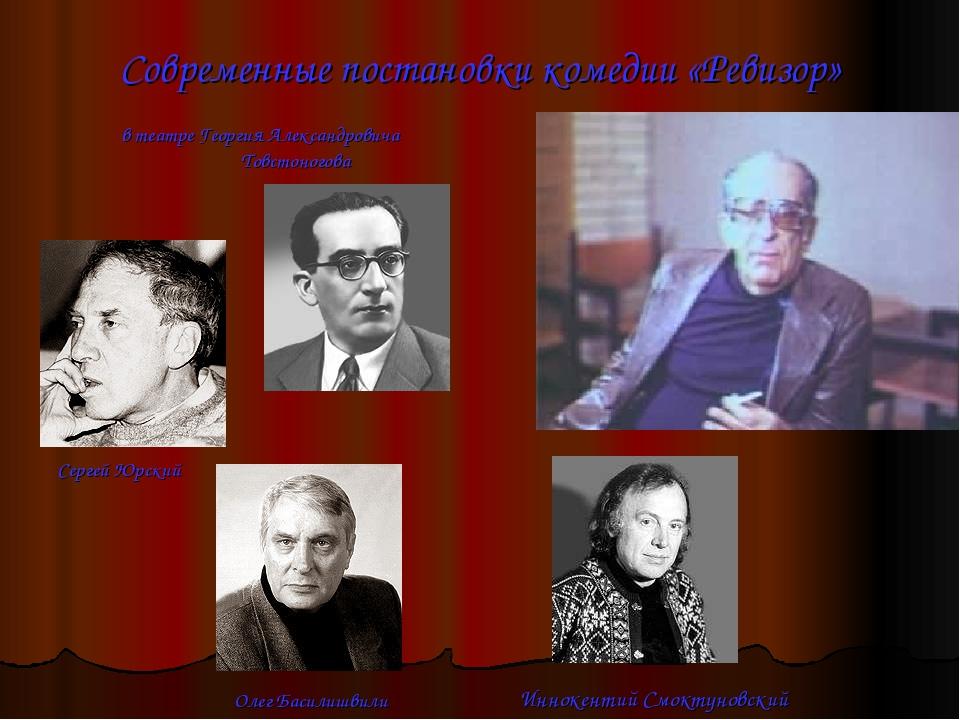 Современные постановки комедии «Ревизор» в театре Георгия Александровича Товс...