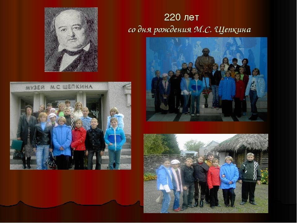 220 лет со дня рождения М.С. Щепкина