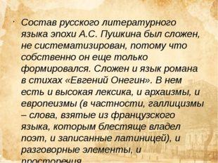 Состав русского литературного языка эпохи А.С. Пушкина был сложен, не система