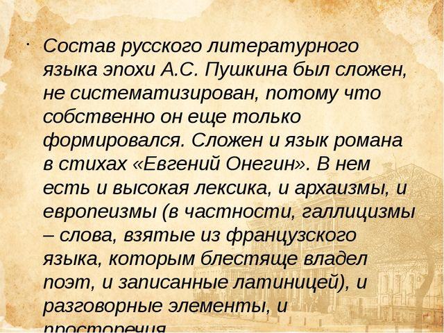 Состав русского литературного языка эпохи А.С. Пушкина был сложен, не система...