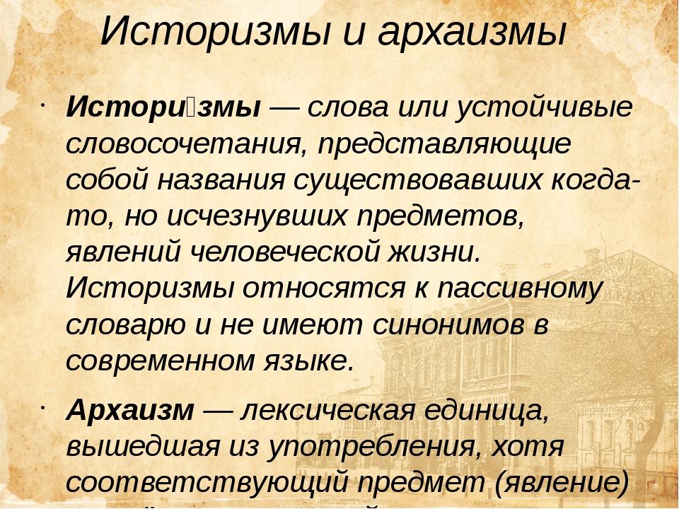 Историзмы и архаизмы Истори́змы— слова или устойчивые словосочетания, предст...