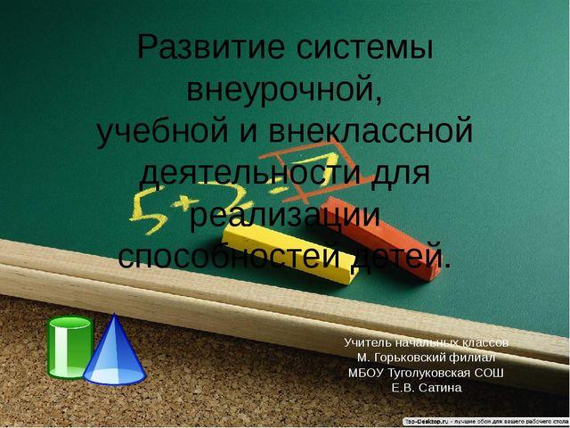 Развитие системы внеурочной, учебной и внеклассной деятельности для реализаци...