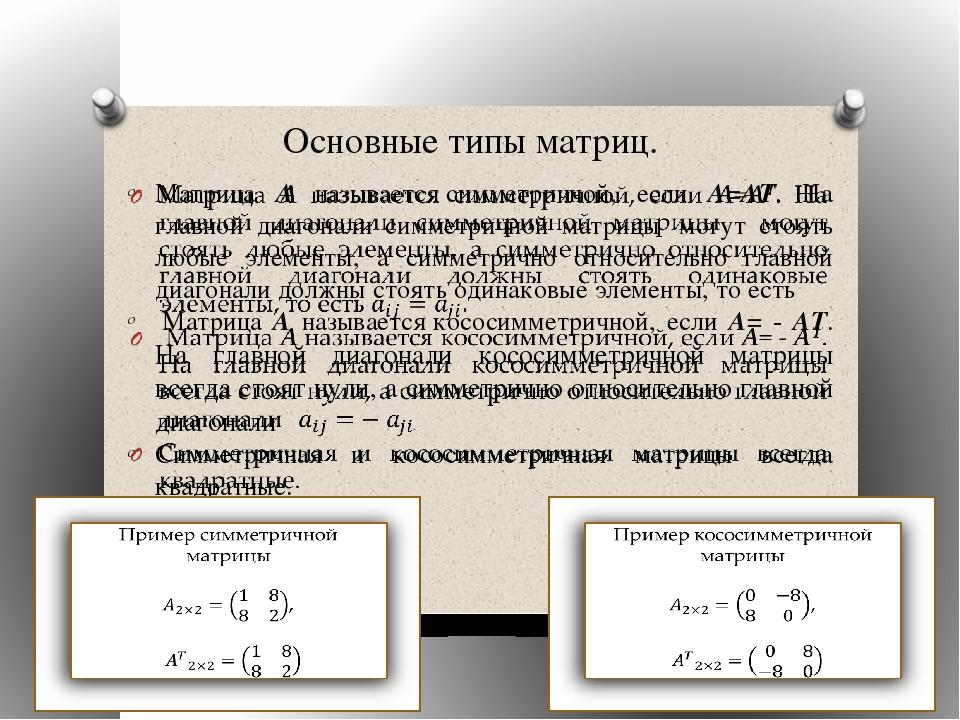 Основные типы матриц.