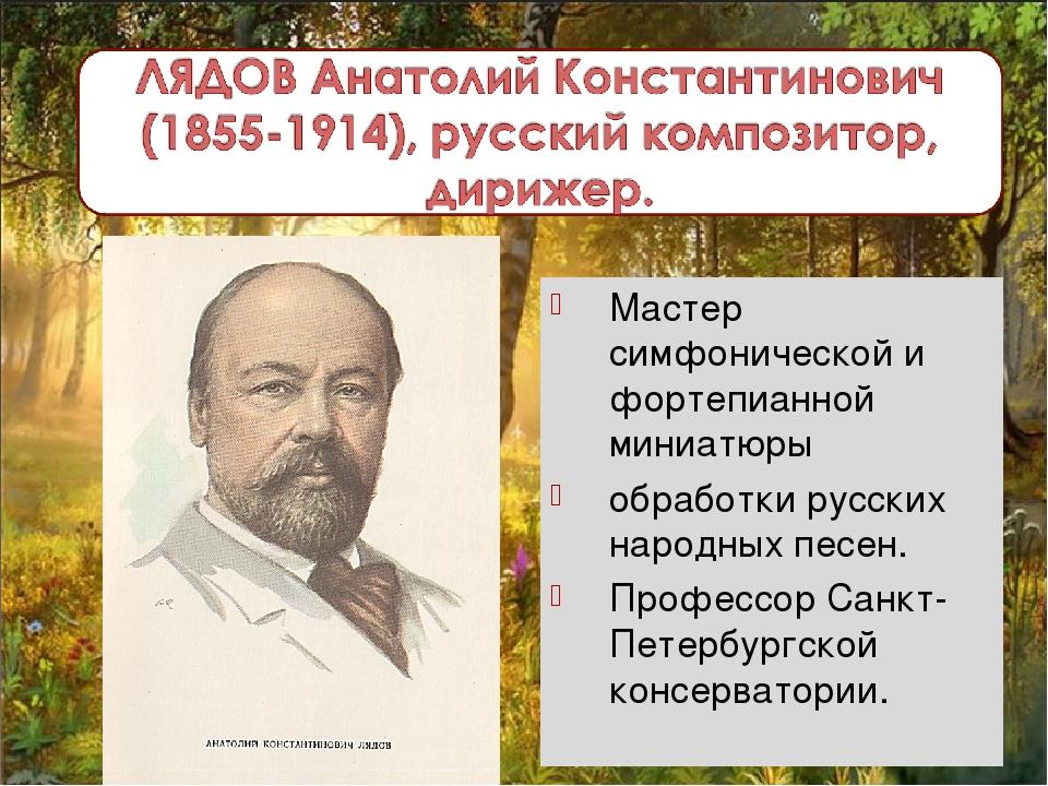 Мастер симфонической и фортепианной миниатюры обработки русских народных песе...