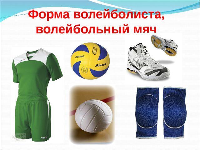 Форма волейболиста, волейбольный мяч