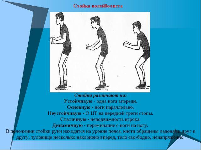 Стойки различают на: Устойчивую - одна нога впереди. Основную - ноги параллел...