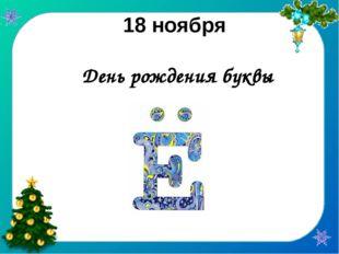 18 ноября День рождения буквы