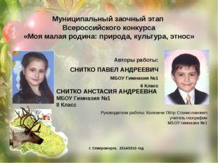 Муниципальный заочный этап Всероссийского конкурса «Моя малая родина: природа