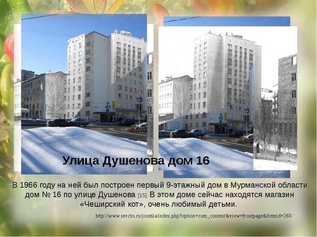 В 1966 году на ней был построен первый 9-этажный дом в Мурманской области дом...