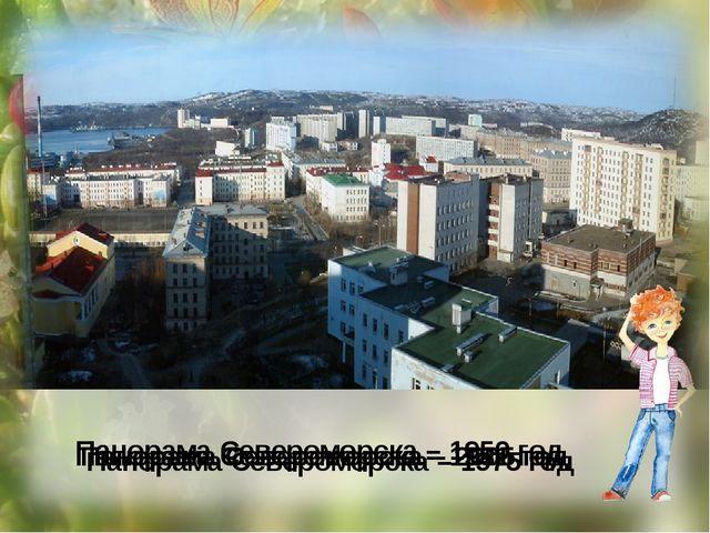 Панорама Североморска – 1950 год Панорама Североморска – 1975 год Панорама Се...