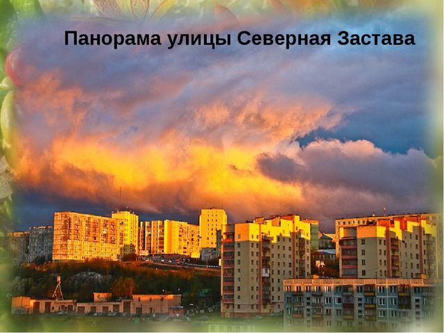 Улица Полярная Улица Душенова Панорама улицы Саши Ковалёва с моря Улица Нижн...