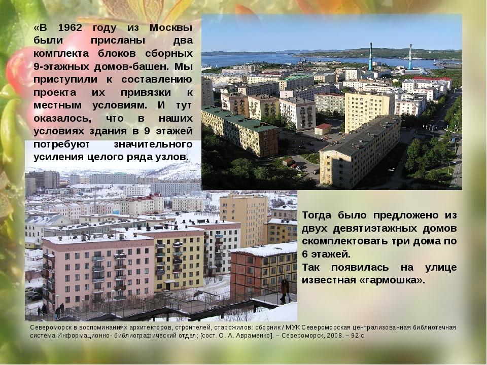 «В 1962 году из Москвы были присланы два комплекта блоков сборных 9-этажных д...