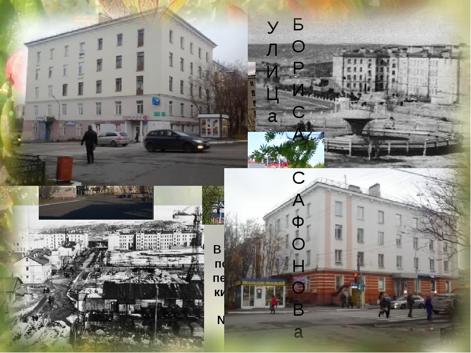 У Л И Ц а В 1939 году построены первые три кирпичных дома №10, 11 и 12. Б О Р...