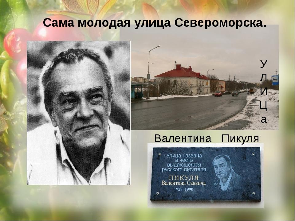 Сама молодая улица Североморска. У Л И Ц а Валентина Пикуля