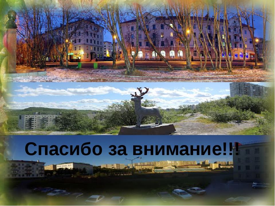 Город мой любимый и родной Спасибо за внимание!!!