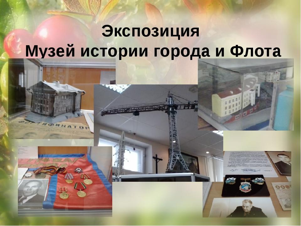 Экспозиция Музей истории города и Флота