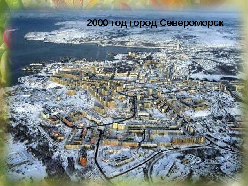 1896 год посёлок Ваенга 1939 год посёлок Ваенга 1968 год город Североморск 20...