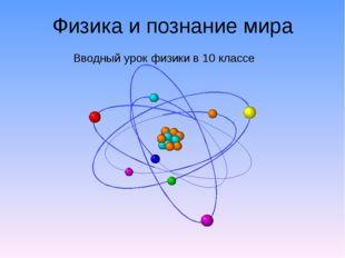 Физика и познание мира Вводный урок физики в 10 классе