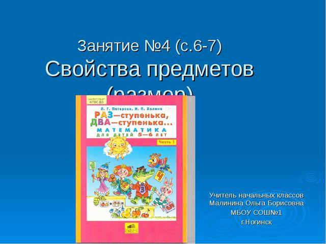 Занятие №4 (с.6-7) Свойства предметов (размер) Учитель начальных классов Мал...