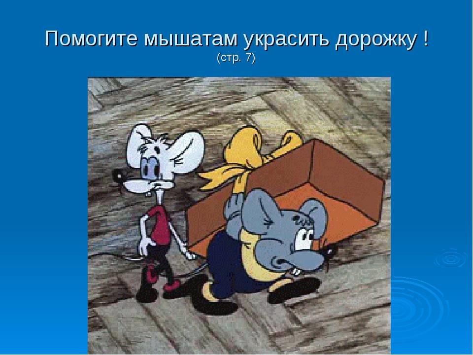 Помогите мышатам украсить дорожку ! (стр. 7)