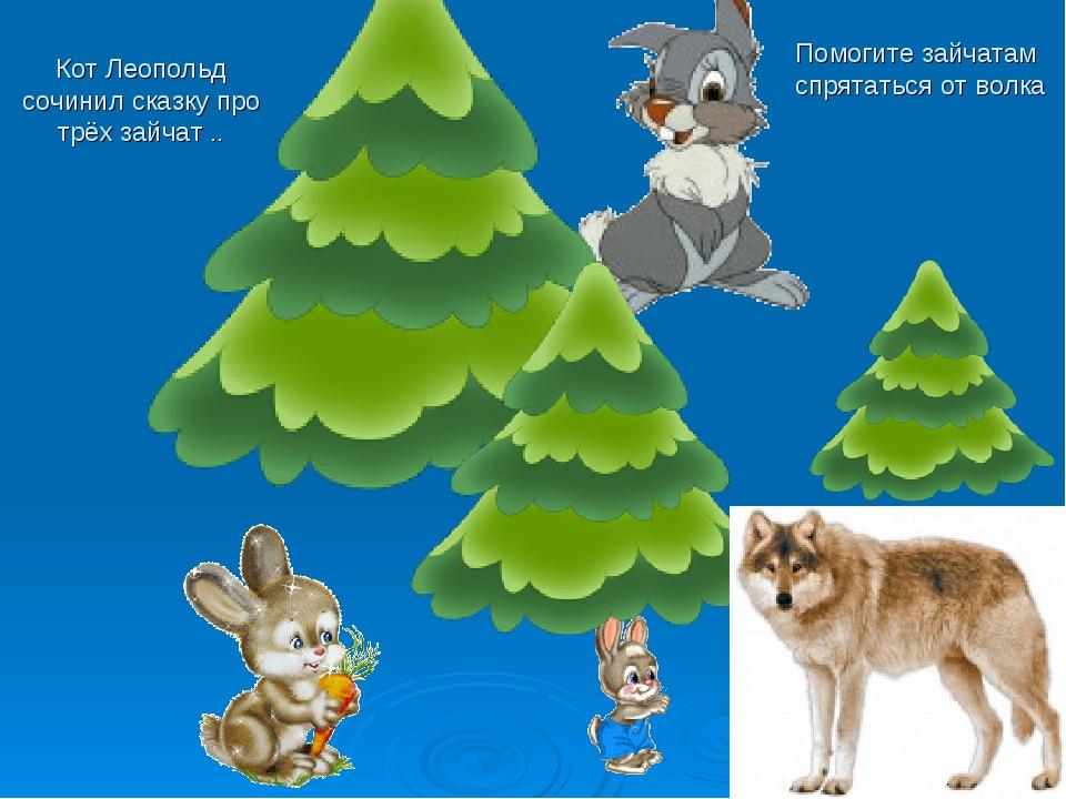 Кот Леопольд сочинил сказку про трёх зайчат .. Помогите зайчатам спрятаться о...