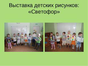 Выставка детских рисунков: «Светофор»