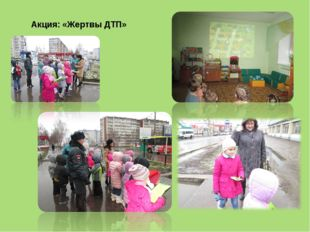 Акция: «Жертвы ДТП»