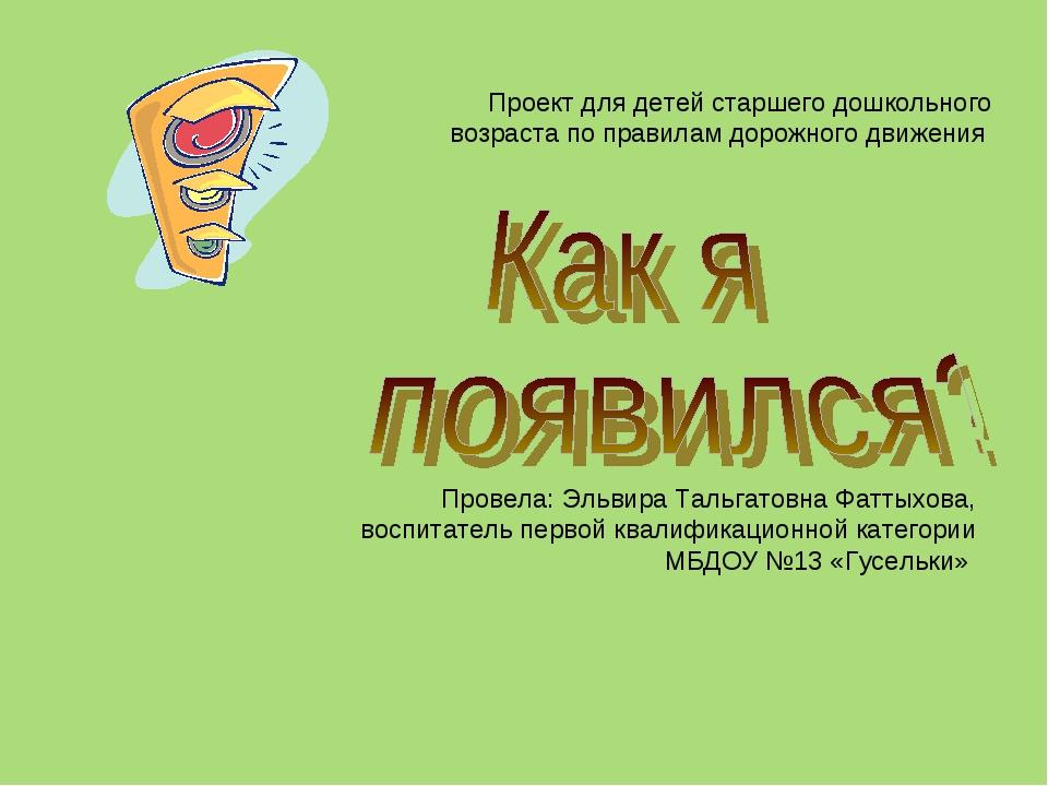 Провела: Эльвира Тальгатовна Фаттыхова, воспитатель первой квалификационной к...