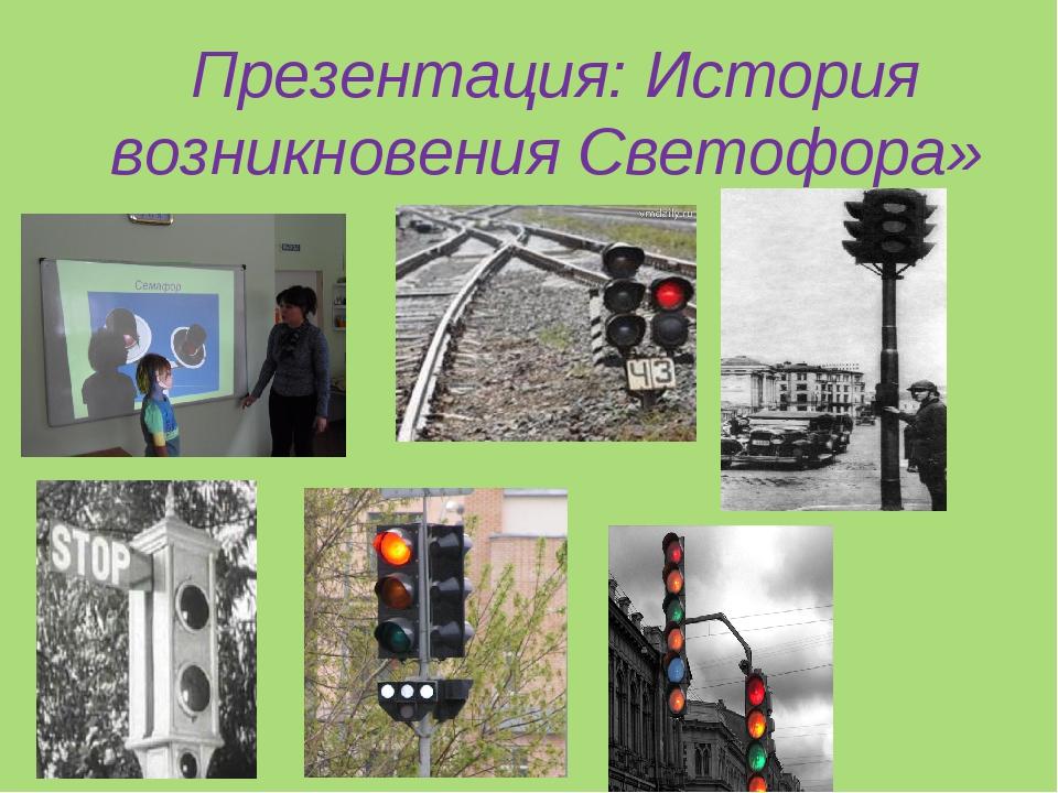 Презентация: История возникновения Светофора»