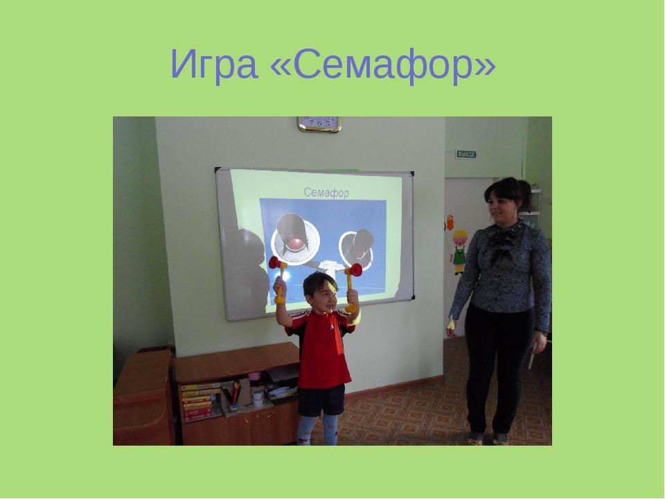 Игра «Семафор»