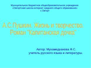 Автор: Мухамедханова Ф.С. учитель русского языка и литературы. Муниципальное