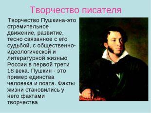 Творчество писателя Творчество Пушкина-это стремительное движение, развитие,