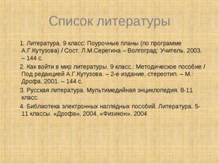 Список литературы 1. Литература. 9 класс: Поурочные планы (по программе А.Г.К