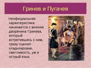 Гринев и Пугачев Неофициальная характеристика начинается с мнения дворянина Г