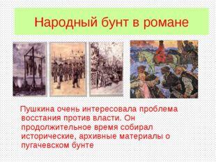 Народный бунт в романе Пушкина очень интересовала проблема восстания против в