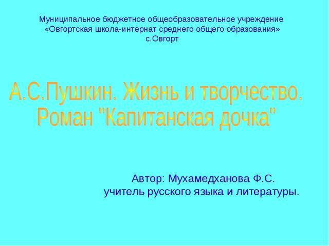 Автор: Мухамедханова Ф.С. учитель русского языка и литературы. Муниципальное...