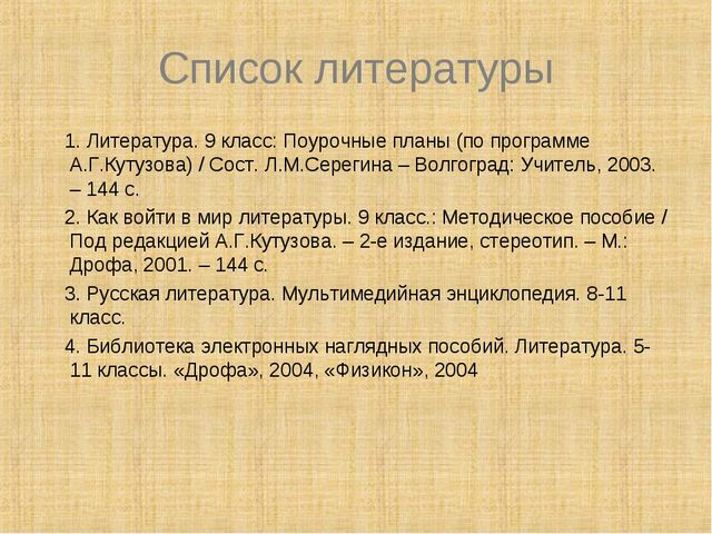 Список литературы 1. Литература. 9 класс: Поурочные планы (по программе А.Г.К...