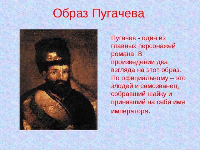 Образ Пугачева Пугачев - один из главных персонажей романа. В произведении дв...