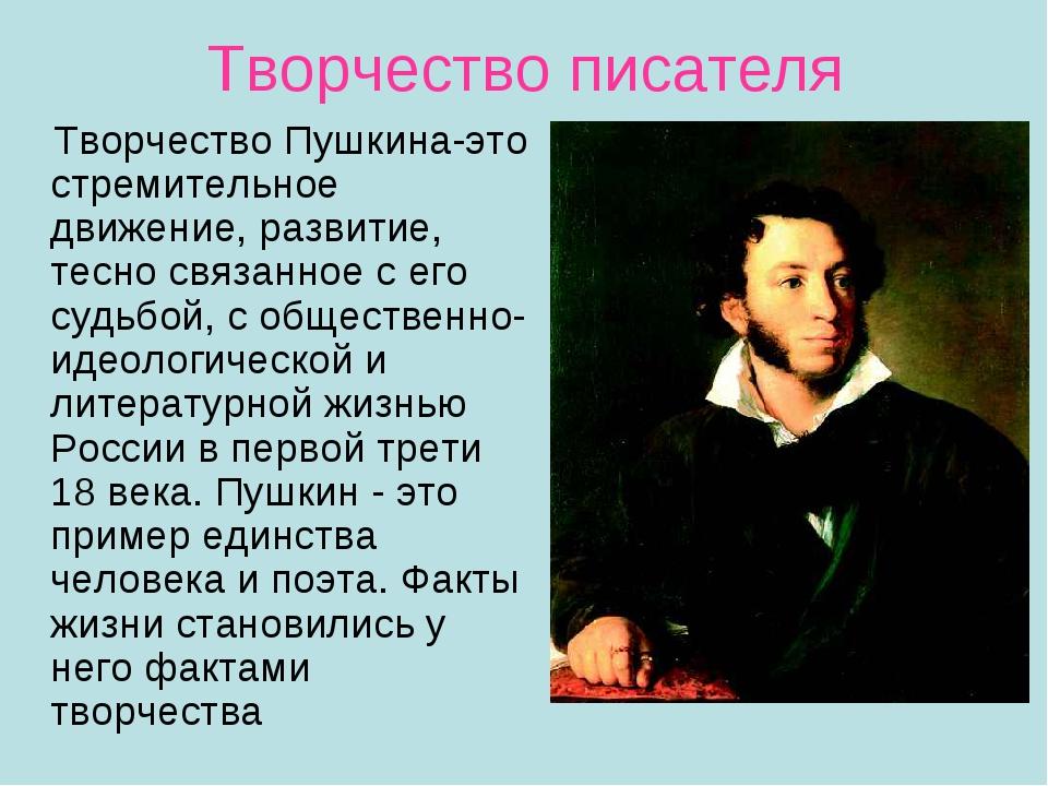 Творчество писателя Творчество Пушкина-это стремительное движение, развитие,...